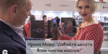 """Выставка """"EroEXPO 2019"""" Компания """"Андрей"""" Часть 2"""